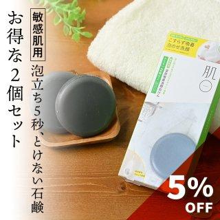 [ 肌〇 HADAMARU ] ナチュラルフェイスソープ 60g 2個 ネット付き 洗顔石鹸 ( 敏感肌 / 赤ちゃん / 低刺激 ) 保湿 / 弱アルカリ性 / 植物由来成分 ※代引き不可