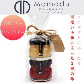 Momodu ミニジャム2個セット(白桃&いちご) 25g×2個