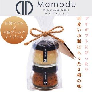 Momodu ミニジャム2個セット(白桃&白桃アールグレイ) 25g×2個