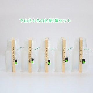 【O-57-01】懐かしのポリ茶瓶 5個セット