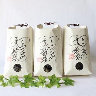 【O-60-01】ほうじ番茶 3個セット