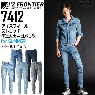 I'Z FRONTIER/アイズフロンティア/7412/アイスフィールデニムカーゴ
