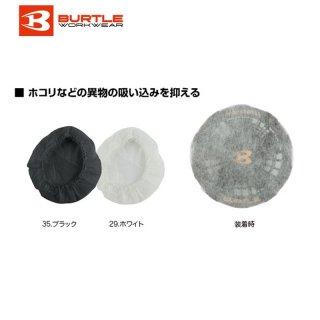 BURTLE/バートル/AC200/エアークラフトファンフィルター
