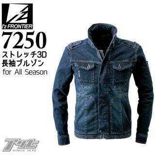 I'Z FRONTIER/アイズフロンティア/7250/ストレッチ3Dワーク長袖ジャケット/