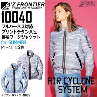 I'Z FRONTIER/アイズフロンティア/10040/フルハーネスプリントチタン長袖ワークジャケット/空調服