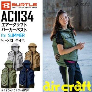 BURTLE/バートルAC1134/エアークラフトベスト/空調服