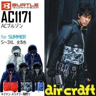 BURTLE/バートルAC1071/エアークラフト長袖ブルゾン/空調服
