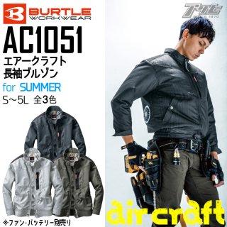 BURTLE/バートルAC1051/エアークラフト長袖ブルゾン/空調服
