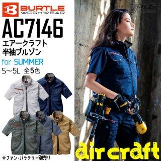 BURTLE/バートルAC7146/エアークラフト半袖ブルゾン/空調服