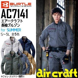 BURTLE/バートルAC7141/エアークラフト長袖ブルゾン/空調服