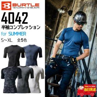 BURTLE/バートル/4042/半袖クールフィッテッド/コンプレッション