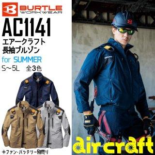BURTLE/バートル/AC1141/エアークラフトブルゾン/空調服