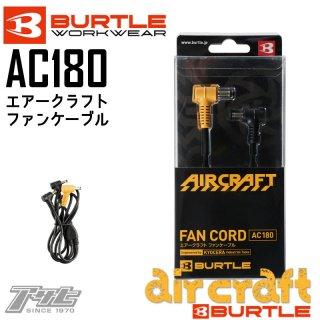 BURTLE/バートル/AC180/エアークラフトファンケーブル