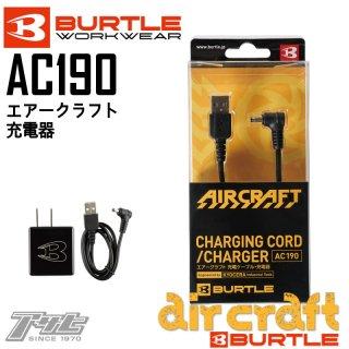 BURTLE/バートル/AC190/エアークラフト/充電器