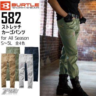 【大量入荷!!】BURTLE/バートル582/ストレッチカーゴ