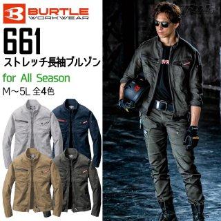 BURTLE/バートル/661/ストレッチ長袖ブルゾン/オールシーズン