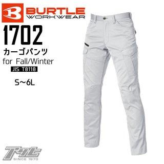 BURTLE/バートル/1702/カーゴパンツ/秋冬用