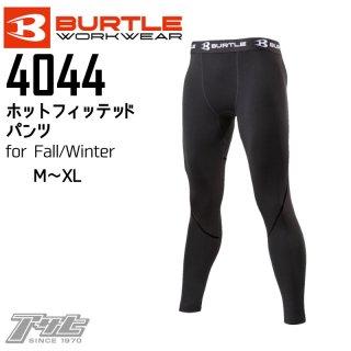 BURTLE/バートル/4044/ホットフィッテッドパンツ