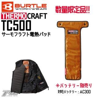 BURTLE/バートル/TC250/サーモクラフト(電熱パッド)
