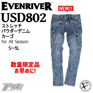 EVEN RIVER/イーブンリバー/USD802/ストレッチデニムカーゴ