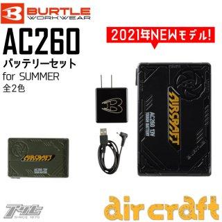 BURTLE/バートル/aircraft/エアークラフト/AC260/バッテリーセット