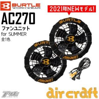 BURTLE/バートル/aircraft/エアークラフト/AC270/ファンユニット