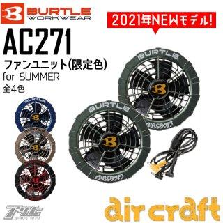 BURTLE/バートル/aircrft/エアークラフト/AC271/ファンユニット(限定色)