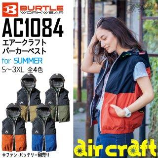 BURTLE/バートル/AC1084/エアークラフトパーカーベスト(ユニセックス)/空調服