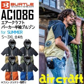 BURTLE/バートル/AC1086/エアークラフトパーカー半袖ブルゾン(ユニセックス)/空調服
