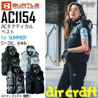 BURTLE/バートル/AC1154/エアークラフトタクティカルベスト(ユニセックス)/空調服