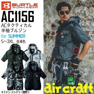 BURTLE/バートル/AC1156/エアークラフトタクティカル半袖ブルゾン(ユニセックス)/空調服