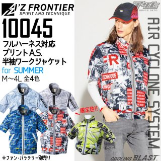 <img class='new_mark_img1' src='https://img.shop-pro.jp/img/new/icons15.gif' style='border:none;display:inline;margin:0px;padding:0px;width:auto;' />I'Z FRONTIER/アイズフロンティア/10045/A.S.フード付半袖ジャケット/空調服・ファン付きウェア
