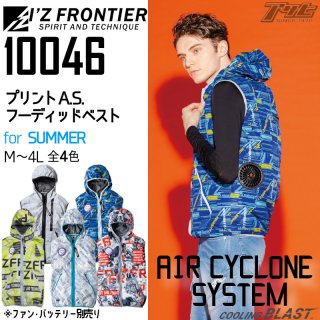 <img class='new_mark_img1' src='https://img.shop-pro.jp/img/new/icons15.gif' style='border:none;display:inline;margin:0px;padding:0px;width:auto;' />I'Z FRONTIER/アイズフロンティア/10046/A.S.フード付ベスト/空調服