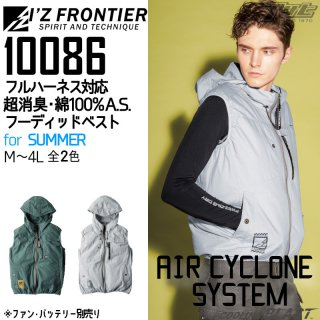 <img class='new_mark_img1' src='https://img.shop-pro.jp/img/new/icons15.gif' style='border:none;display:inline;margin:0px;padding:0px;width:auto;' />I'Z FRONTIER/アイズフロンティア/10086/A.S.フード付ベスト/空調服・ファン付きウェア
