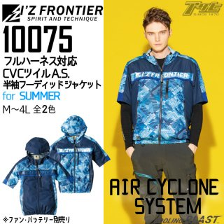 <img class='new_mark_img1' src='https://img.shop-pro.jp/img/new/icons15.gif' style='border:none;display:inline;margin:0px;padding:0px;width:auto;' />I'Z FRONTIER/アイズフロンティア/10075/A.S.フード付半袖ジャケット/空調服・ファン付きウェア