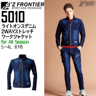 I'Z FRONTIER/アイズフロンティア/5010/ライトオンスデニム2WAYストレッチジャケット