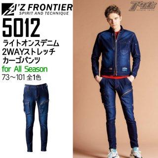 I'Z FRONTIER/アイズフロンティア/5012/ライトオンスデニム2WAYストレッチカーゴ