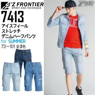 I'Z FRONTIER/アイズフロンティア/7413/アイスフィールデニムハーフパンツ