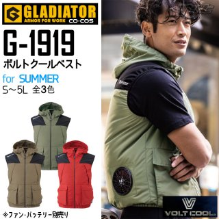 <img class='new_mark_img1' src='https://img.shop-pro.jp/img/new/icons15.gif' style='border:none;display:inline;margin:0px;padding:0px;width:auto;' />CO-COS/GLADIATOR/コーコス/グラディエーター/G1919/ボルトクールベスト/空調服・ファン付きウェア