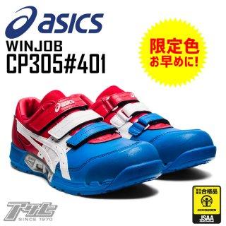 <img class='new_mark_img1' src='https://img.shop-pro.jp/img/new/icons24.gif' style='border:none;display:inline;margin:0px;padding:0px;width:auto;' />【期間限定9500円!】ASICS/アシックス/CP305AC/#401/限定色/安全スニーカー