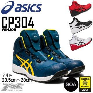 ASICS/アシックス/CP304BOA/安全スニーカー