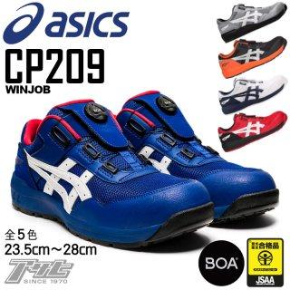 ASICS/アシックス/CP209BOA/安全スニーカー