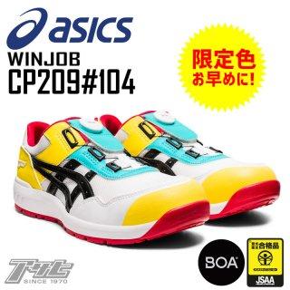 ASICS/アシックス/CP209BOA/#104/限定色/安全スニーカー