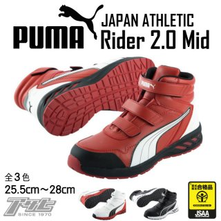 <img class='new_mark_img1' src='https://img.shop-pro.jp/img/new/icons15.gif' style='border:none;display:inline;margin:0px;padding:0px;width:auto;' />PUMA/プーマ/Rider2.0Mid/安全スニーカー