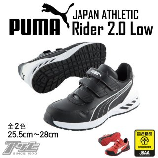 <img class='new_mark_img1' src='https://img.shop-pro.jp/img/new/icons15.gif' style='border:none;display:inline;margin:0px;padding:0px;width:auto;' />PUMA/プーマ/Rider2.0Low/安全スニーカー