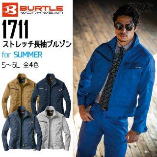 BURTLE/バートル/1711/ストレッチ長袖ブルゾン/春夏用
