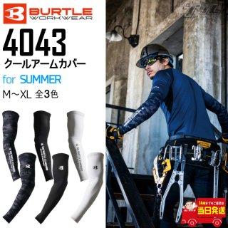 BURTLE/バートル/4043/クールアームカバー