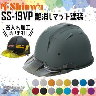 艶消しマット塗装ヘルメット/進和化学工業/SS-19VP型