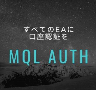MQLAuth -すべてのEAに口座認証を-