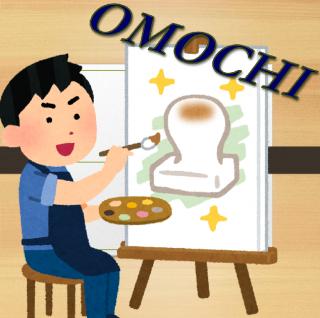 OMOCHI■優待版■